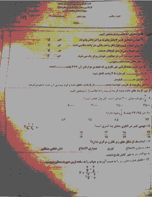 آزمون هماهنگ نوبت دوم ریاضی پایه ششم دبستان مدارس شهرستان سبزوار   خرداد 1397 (شیفت صبح)