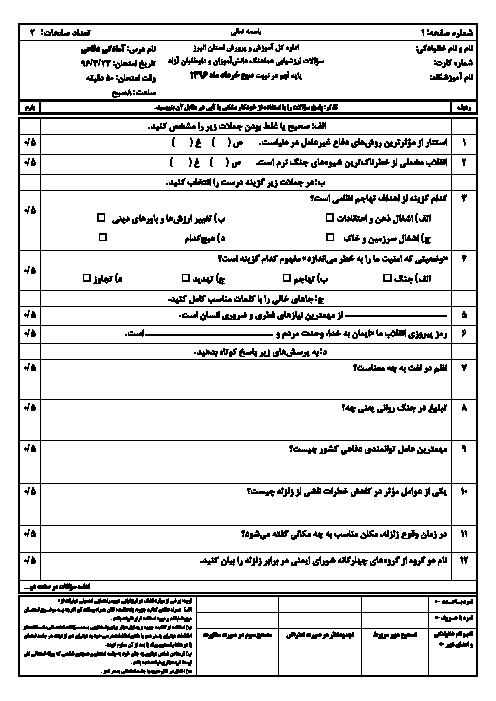 سؤالات و پاسخنامه امتحان هماهنگ استانی نوبت دوم خرداد ماه 96 درس آمادگی دفاعی پایه نهم | نوبت صبح و عصر استان البرز