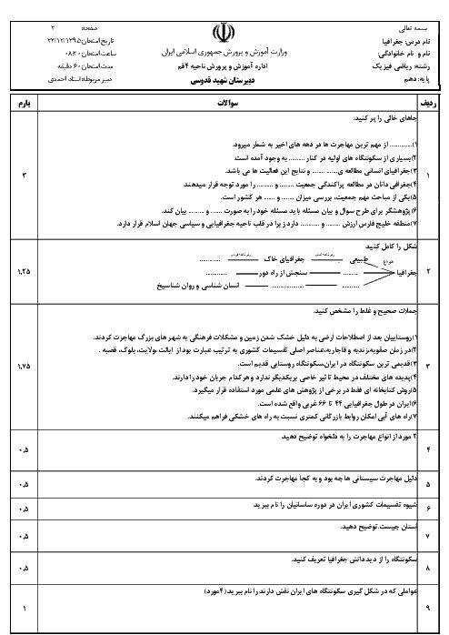 امتحان مستمر درس جغرافیا دبیرستان شهید قدوسی ناحیه 4 قم | اسفند 95