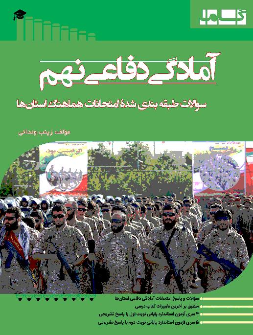 سوالات طبقهبندی شدۀ امتحانات هماهنگ آمادگی دفاعی نهم استانهای کشور - خرداد 95