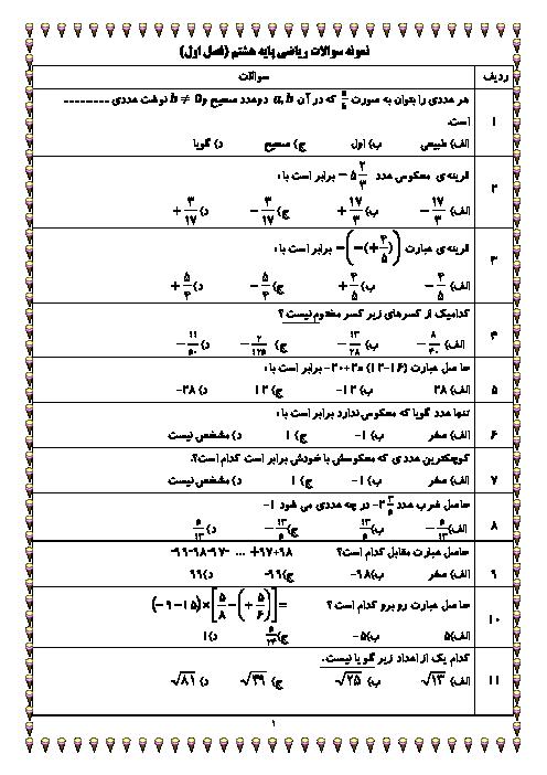 مجموعه سوال طبقه بندی شده ریاضی هشتم   فصل 1 تا فصل 9
