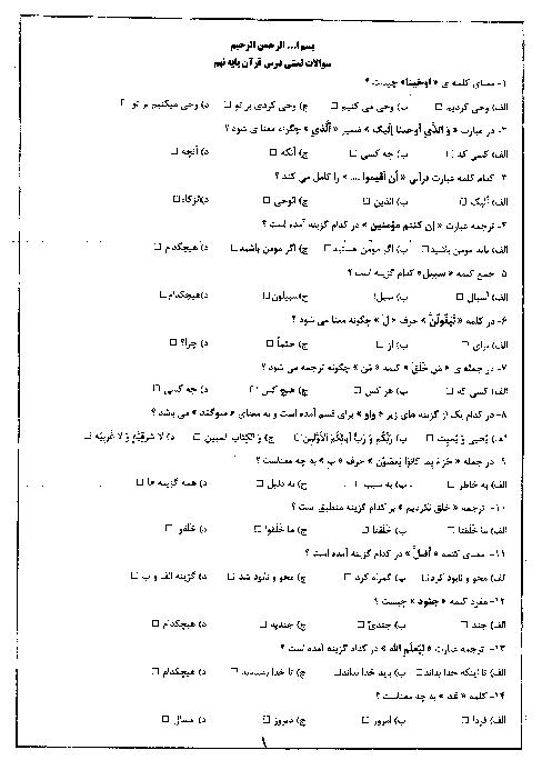 سوالات تستي آموزش قرآن ويژه آمادگي آزمون نمونه دولتي | 70 سوال تستي