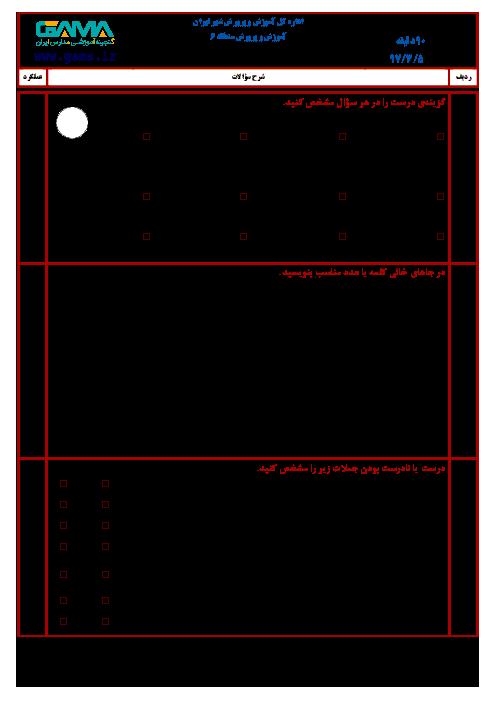 سؤالات امتحان هماهنگ نوبت دوم ریاضی پایه ششم ابتدائی مدارس منطقه 6 تهران   خرداد 1397