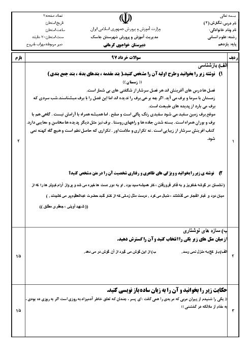 آزمون نوبت دوم نگارش (2) پایه یازدهم دبیرستان خواجوی کرمانی گابریک | خرداد 97