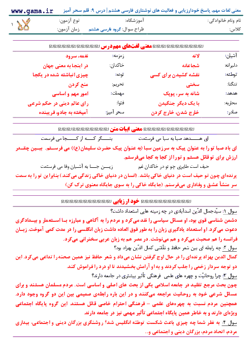 معنی لغات مهم، پاسخ خودارزیابی و فعالیت های نوشتاری فارسی هشتم | درس 10: قلم سحر آمیز