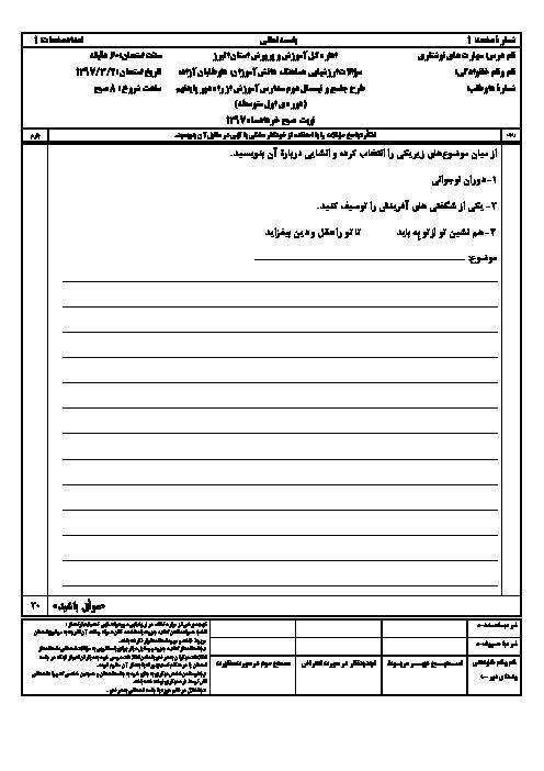امتحان هماهنگ استانی املا و انشای فارسی پایه نهم نوبت دوم (خرداد ماه 97) | استان البرز (نوبت صبح و عصر)