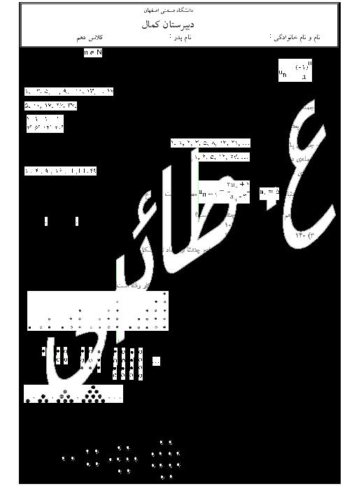 تمرینهای تکمیلی ریاضی (1) دهم رشته رياضی و تجربی دبیرستان کمال اصفهان با پاسخ تشریحی |  درس سوم: الگو و دنباله