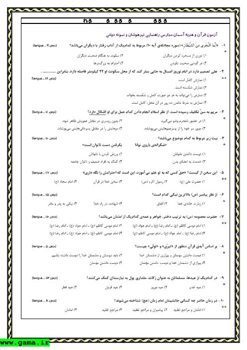 سوالات و پاسخ آزمون ورودی پایه هفتم مدارس تیزهوشان و نمونه دولتی استان بوشهر -1392