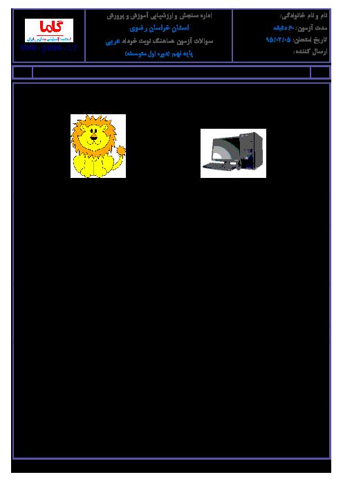 سوالات امتحان هماهنگ استانی نوبت دوم خرداد ماه 95 درس عربی پایه نهم با پاسخنامه | نوبت صبح خراسان رضوي