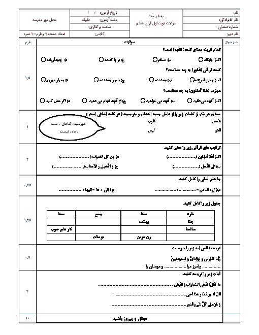 نمونه سوال امتحان نوبت اول آموزش قرآن هفتم | درس 1 تا 6