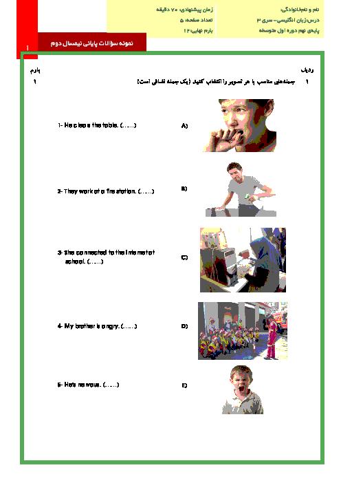 نمونه سوالات پایانی نوبت دوم درس زبان انگلیسی پایه نهم با پاسخنامه تشریحی | سری (3)