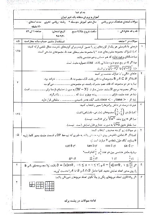 سوالات امتحان هماهنگ نوبت اول ریاضی (1) دهم منطقۀ یک تهران | دی 95