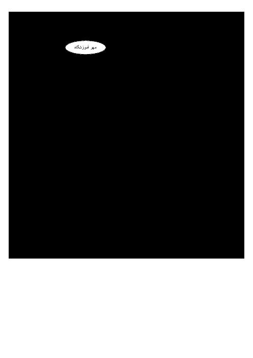 آزمون نوبت دوم فيزيک (1) دهم رشته تجربی دبیرستان محمد رسول الله (ص) منطقۀ دشتیاری - خرداد 96