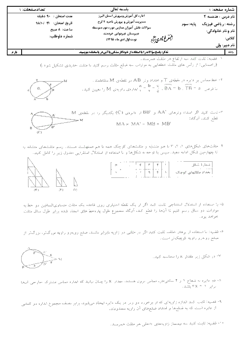 آزمون نوبت اول هندسه (2) پایه یازدهم رشته ریاضی دبیرستان خردمند | دیماه 96