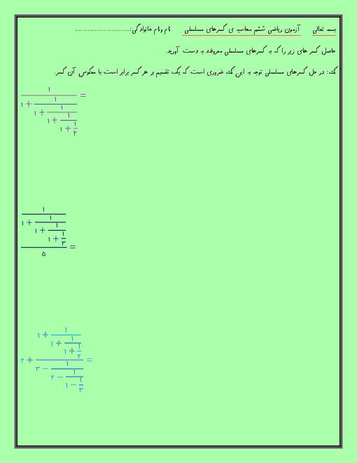 تمرین ریاضی ششم دبستان  | فصل 2: کسر- کسرهای مسلسل