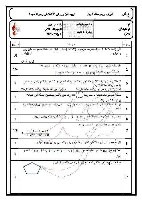 امتحان پایانی نوبت اول ریاضی (1) پایه دهم رشته تجربی دبیرستان پسرانه موحد | دی 95