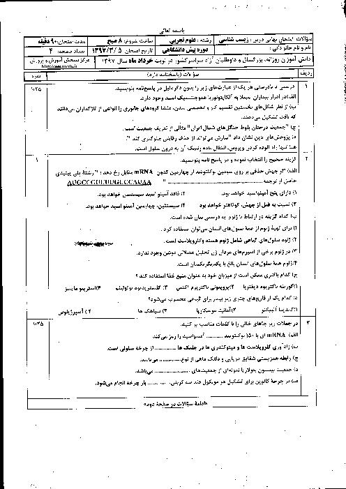 سوالات امتحان هماهنگ کشوری زیست شناسی پایه چهارم دبیرستان + پاسخ - خرداد 97
