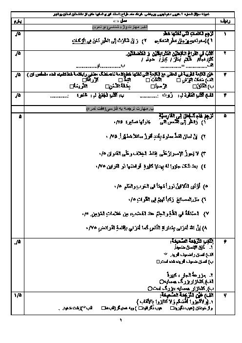 ده سری نمونه سؤال امتحان نوبت دوم عربی، زبان قرآن (1) پایه دهم رشته ریاضی و تجربی + جواب