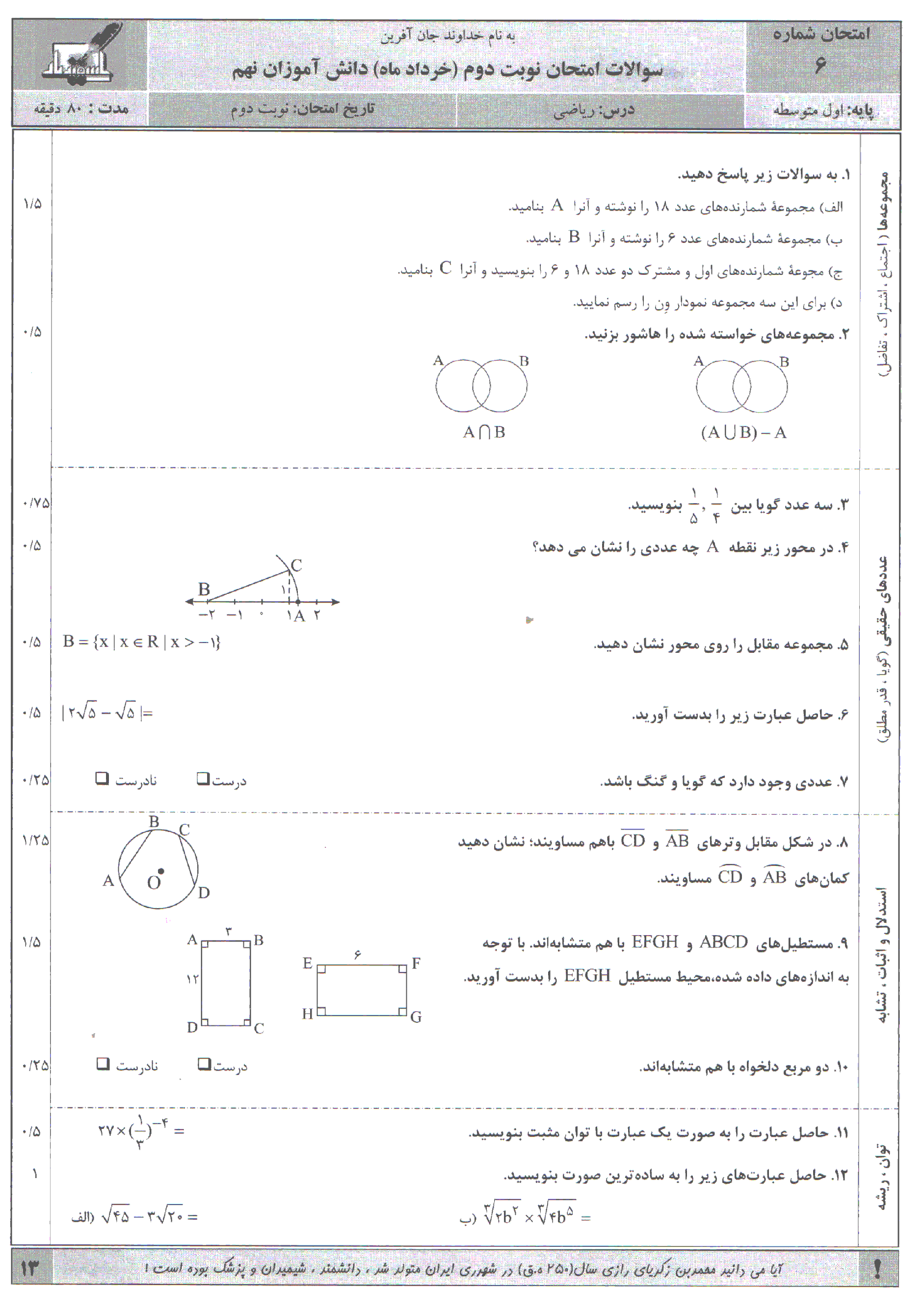 آزمون نوبت دوم ریاضی 9 نهم- شماره 6 اسفندیار+پاسخنامه | خرداد ماه