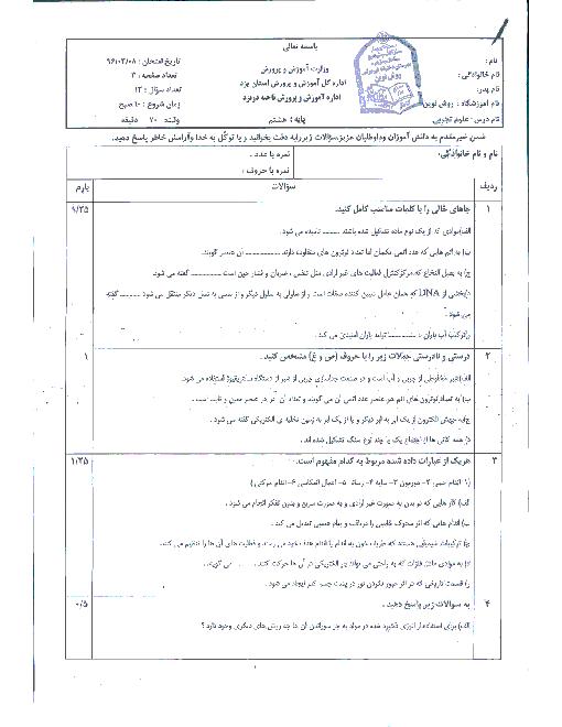 امتحان نوبت دوم علوم هشتم دبیرستان روش نوین | خرداد 96