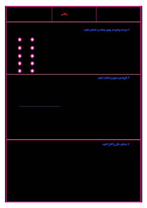 نمونه سوال آزمون نوبت دوم ریاضی ششم دبستان   ویژه خرداد 95
