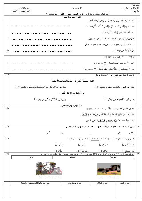 آزمون پایانی نوبت دوم درس عربی پایه هشتم، خردادماه94