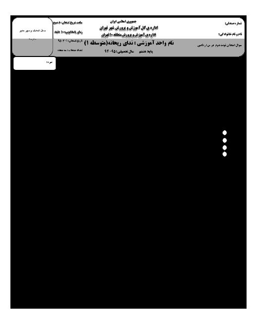 آزمون  ریاضی پایه هشتم خرداد 95 نوبت دوم  منطقه 10 تهران