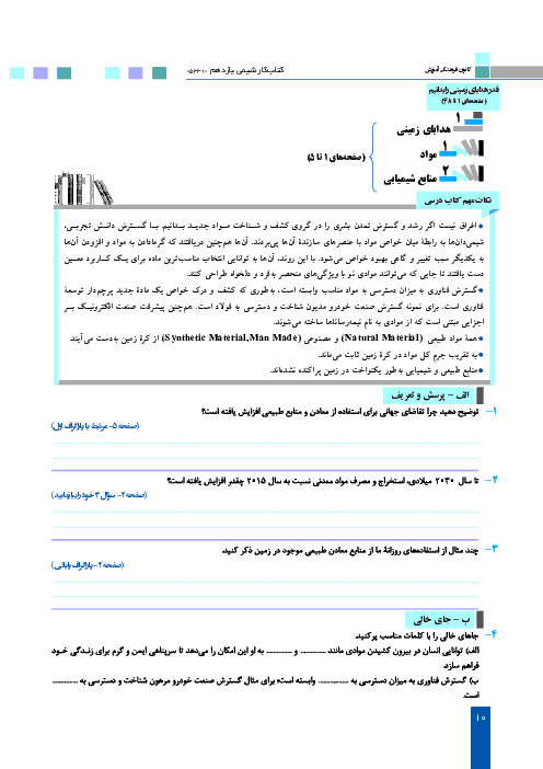 تمرین تکمیلی شیمی (2) مشترک رشته ریاضی و تجربی | فصل اول- صفحه 1 تا 14