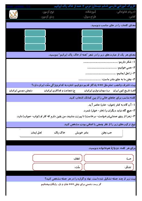 کاربرگ و تمرین فارسی و نگارش کلاس ششم دبستان| درس 7: همه از خاک پاک ایرانیم