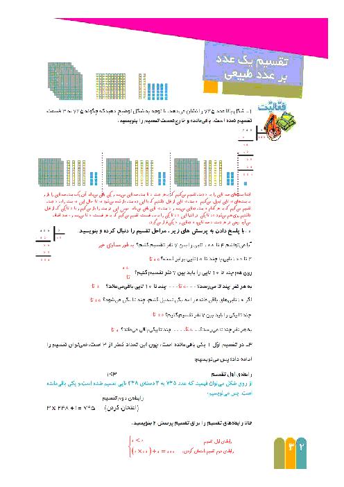 راهنمای گام به گام ریاضی ششم | فصل 2: درس تقسیم یک عدد اعشاری بر عدد طبیعی
