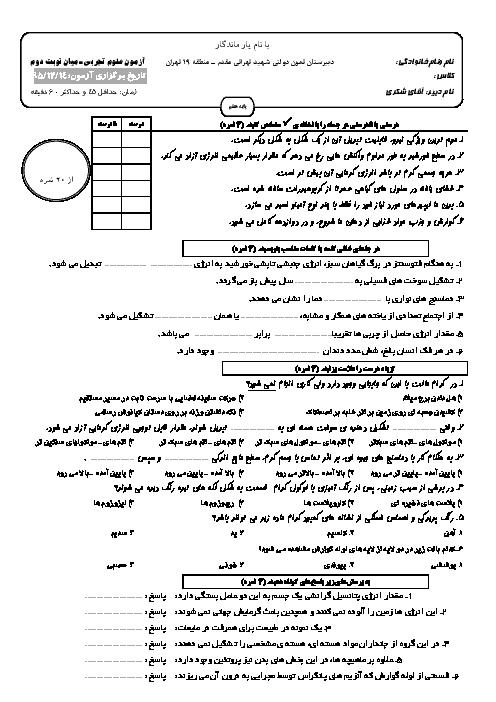 آزمون میان نوبت دوم علوم تجربی پایه هفتم مدرسه نمونه دولتی عبدالحسین زمانی | فصل 8 تا 13