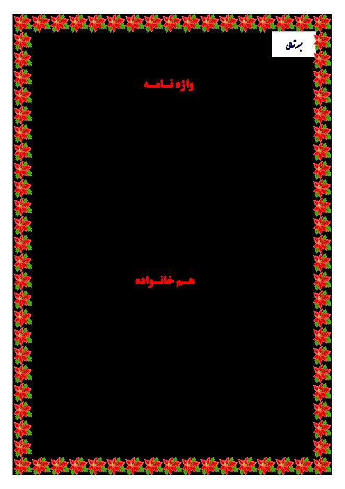 معنی عبارت های درس، واژه نامه، واژه های املایی، دانش زبانی و تاریخ ادبیات درس 1   فارسی پایه ششم دبستان