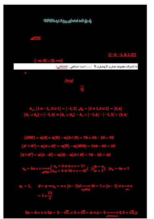 آزمون تکوینی فصل اول ریاضی (1) دهم دبیرستان مطهری + پاسخ| فصل اول: مجموعه، الگو و دنباله