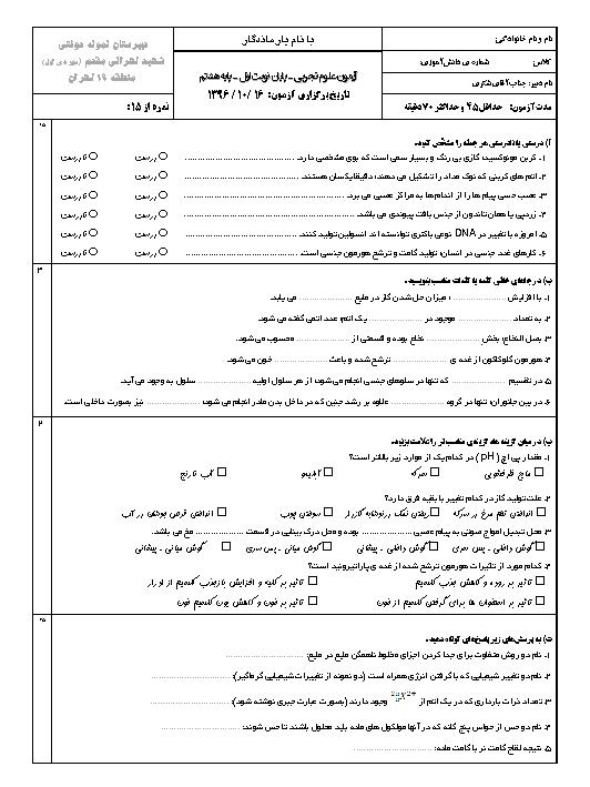 آزمون نوبت اول علوم تجربی هشتم مدرسه شهید حسن تهرانی مقدم   دی 1396 + پاسخنامه