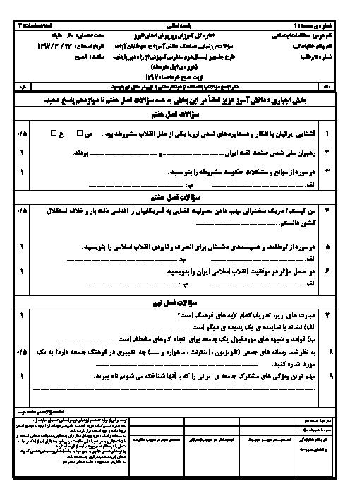 امتحان هماهنگ استانی مطالعات اجتماعی پایه نهم نوبت دوم (خرداد ماه 97)   استان البرز (نوبت صبح و عصر) + پاسخ