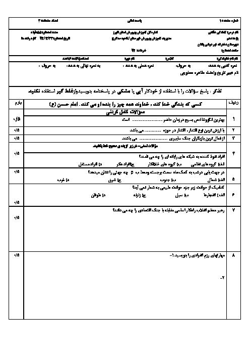 آزمون نوبت دوم آمادگی دفاعی پایه دهم دبیرستان دخترانه غیر دولتی پاکان + پاسخ | خرداد 1397