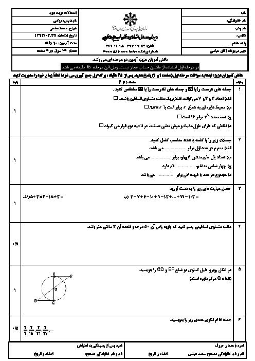 نمونه سوال امتحان پایانی ریاضی هفتم استعدادهای درخشان شهید بابایی
