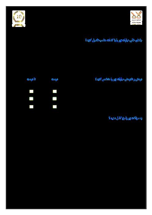 ارزشیابی مستمر زیست شناسی (1) دهم رشته رياضی و تجربی  |  فصل 5: تنظیم اسمزی و دفع مواد زائد