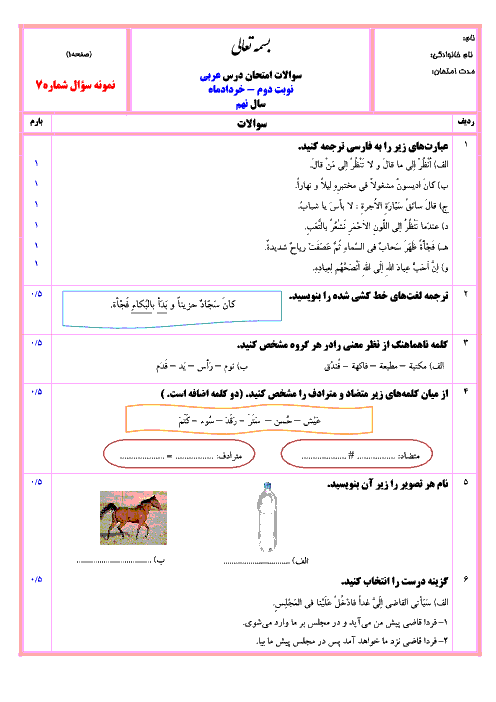 نمونه سوال پیشنهادی آزمون نوبت دوم عربی نهم با جواب | شماره (7)