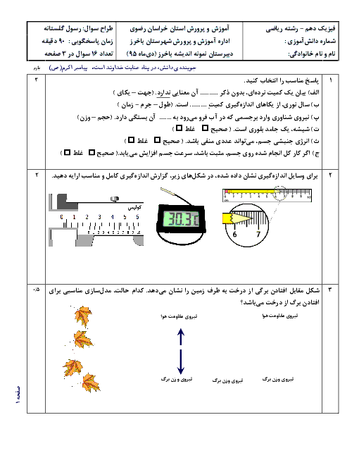 سوالات امتحان نوبت اول فیزیک (1) پایه دهم رشته تجربی و ریاضی | دبیرستان نمونه اندیشه باخزر- دی 95