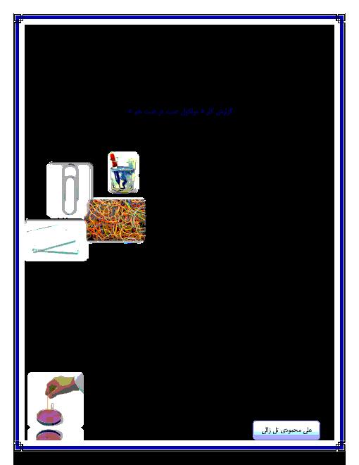 آزمایشگاه علوم تجربی (1) دهم رشته رياضی و تجربی | گزارش کار آزمایش مولکول ها، دست در دست هم