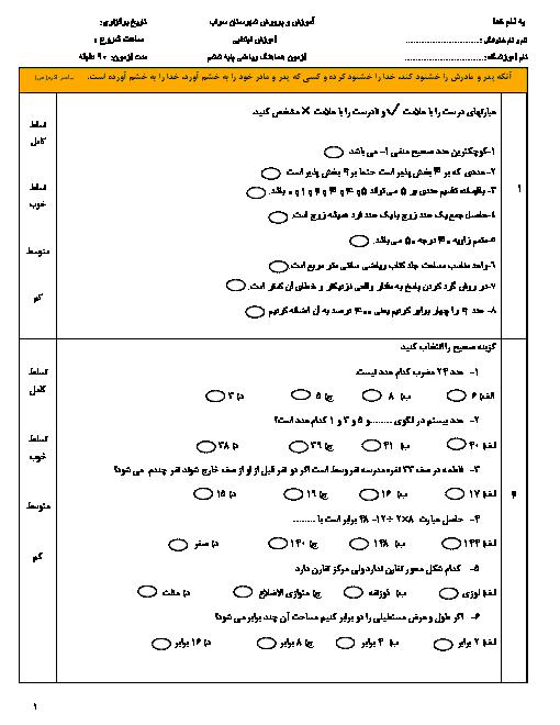 سوالات امتحان هماهنگ نوبت دوم ریاضی پایه ششم شهرستان سراب | خرداد 96