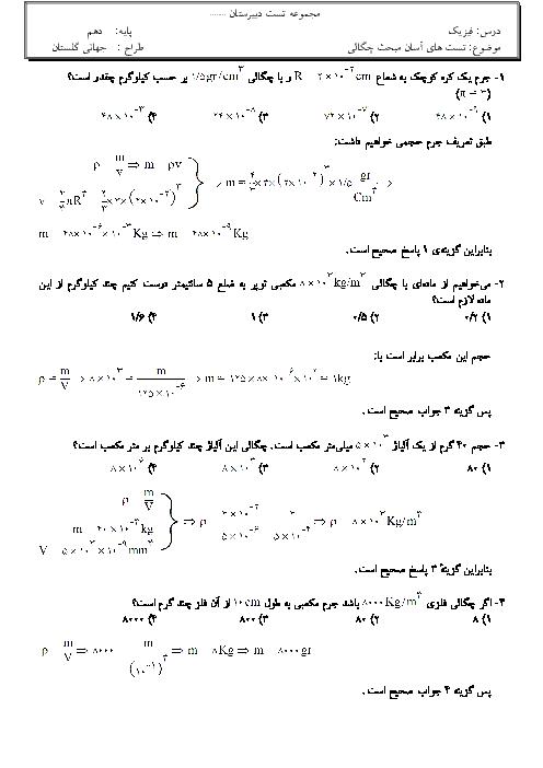 تست های مبحث چگالی فيزيک (1) دهم رشته رياضی و تجربی با جواب تشریحی