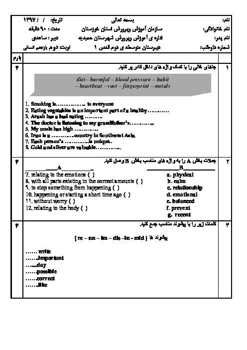 آزمون نوبت دوم زبان انگلیسی (2) پایه یازدهم دبیرستان قدس حمیدیه   اردیبهشت 1397