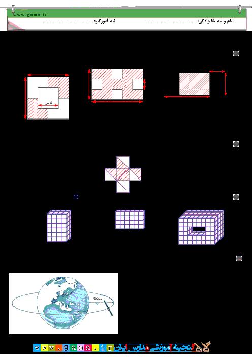 آزمون مستمر ریاضی ششم دبستان | اندازه گیری سطح  و حجم