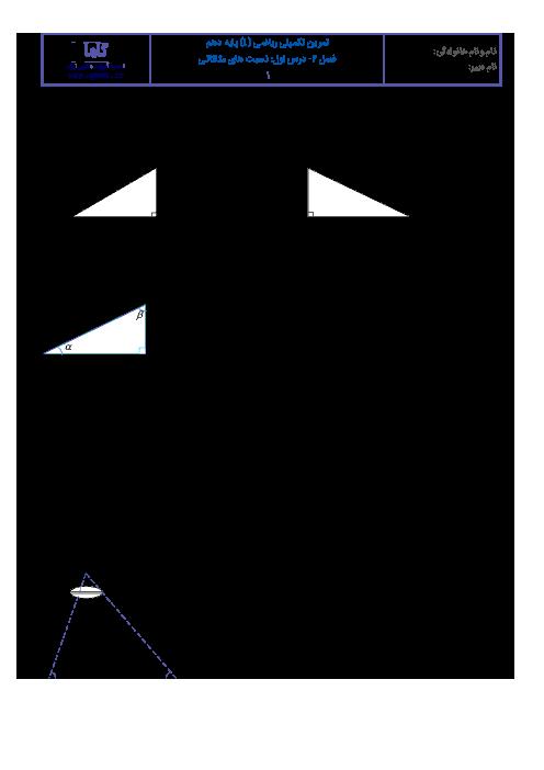 آزمونک ریاضی (1) دهم رشته رياضی و تجربی با جواب | فصل 2 | درس اول: نسبت های مثلثاتی (سری 2)