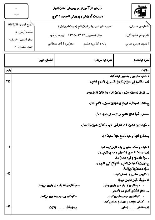 آزمون نوبت دوم عربی پایه هشتم | دبیرستان نیک نام | خرداد 95