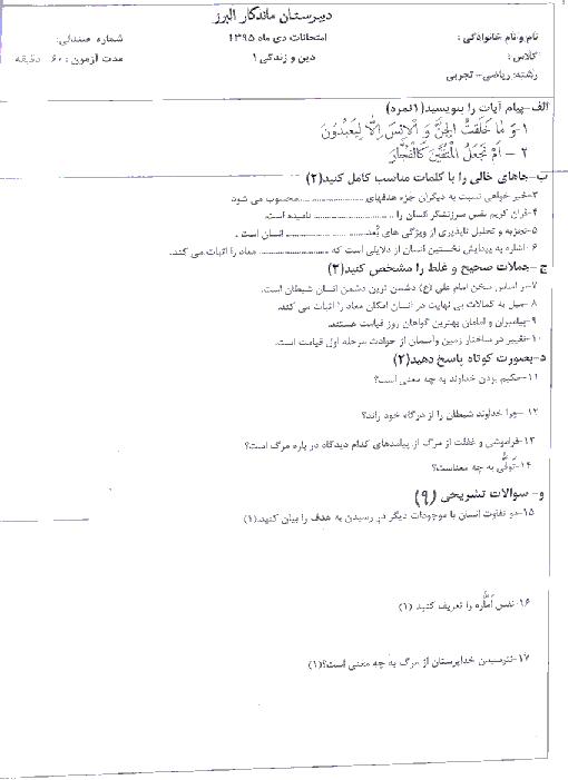 آزمون نوبت اول دین و زندگی (1) پایه دهم دبیرستان ماندگار البرز | دی 1395 + پاسخ