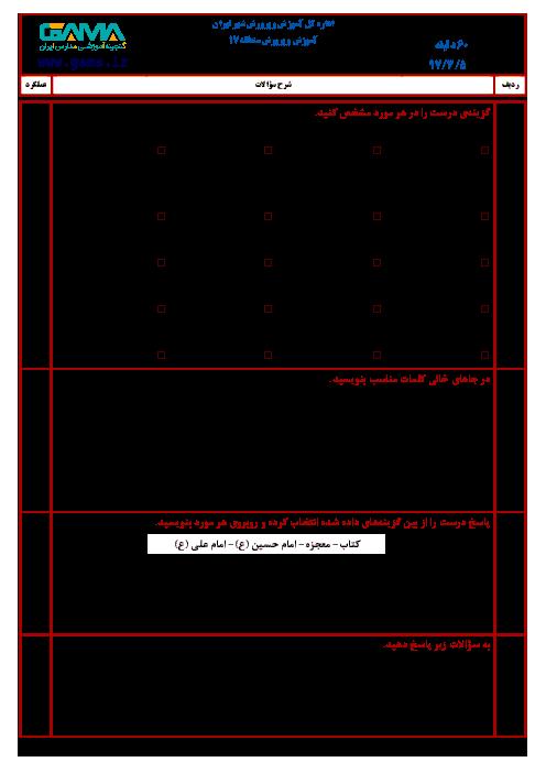 سؤالات امتحان هماهنگ نوبت دوم هدیههای آسمان پایه ششم ابتدائی مدارس منطقه 17 تهران | خرداد 1397