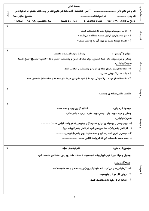 آزمون فعالیت های آزمایشگاهی علوم تجربی پایۀ هفتم جشنوارۀ خوارزمی شهرستان ریگان کرمان | دیماه 94
